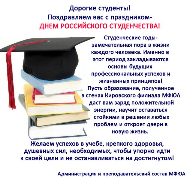 Посвящение в студенты официальное поздравление
